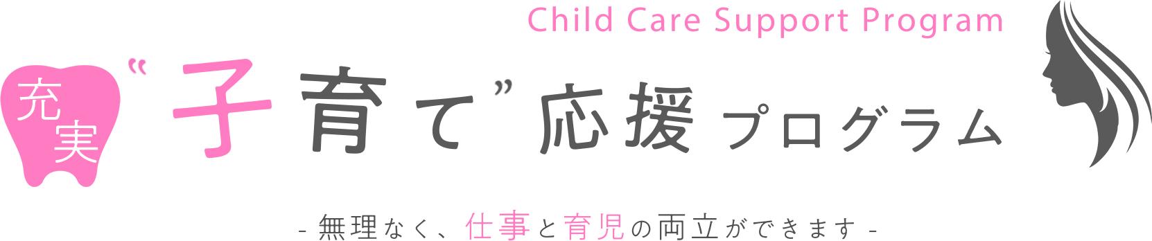 子育て応援プログラム